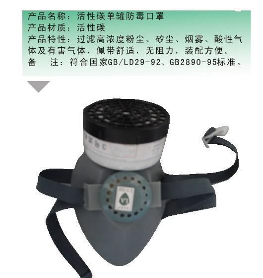 西山单罐防毒口罩
